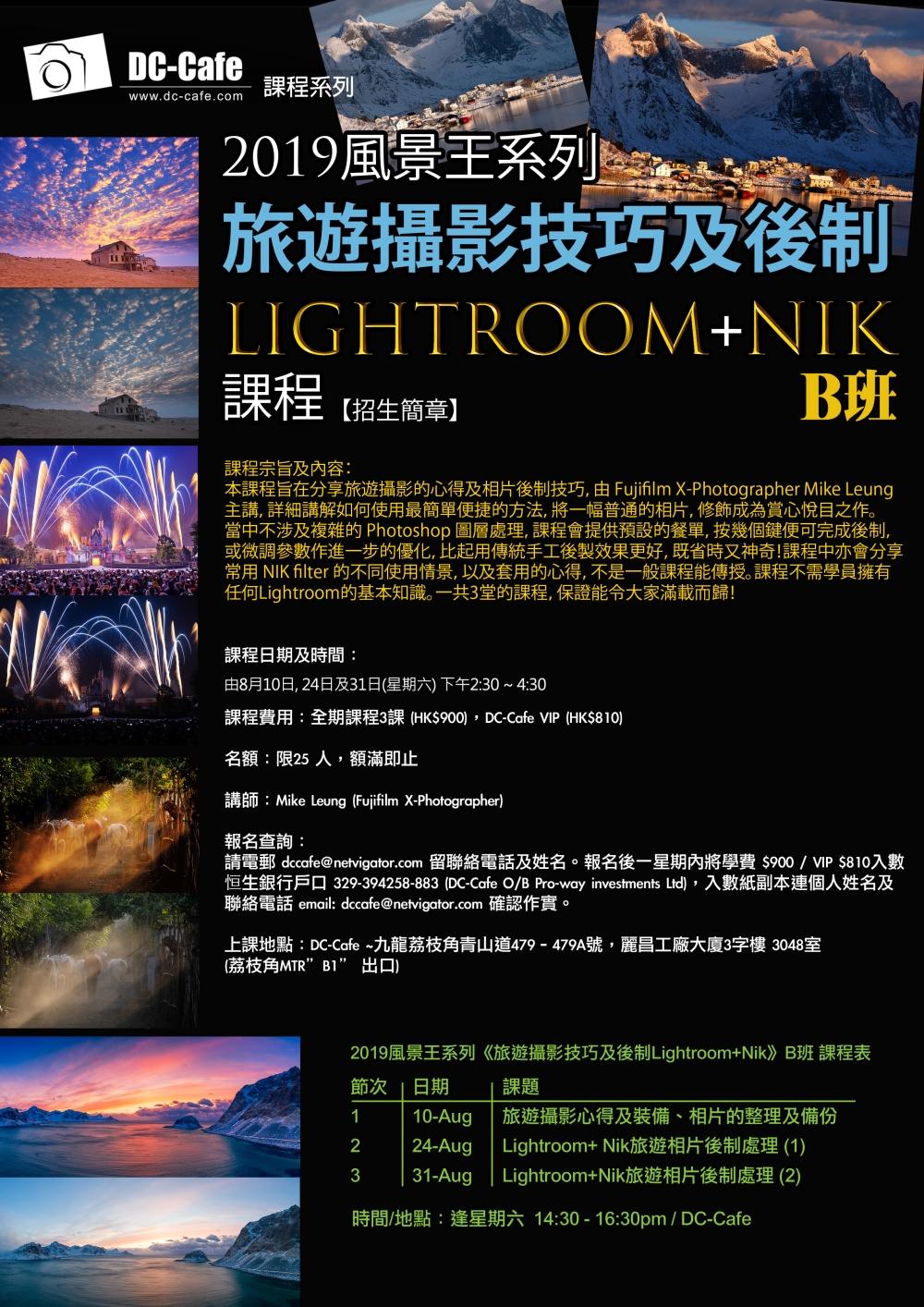 2019-風景王系列 _ (旅遊攝影技巧及後制Lightroom + Nik )B班